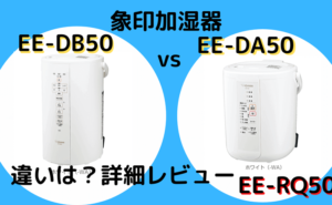 EE-DB50 EE-DA50 違い