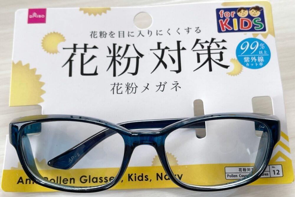 子供 用 花粉 メガネ