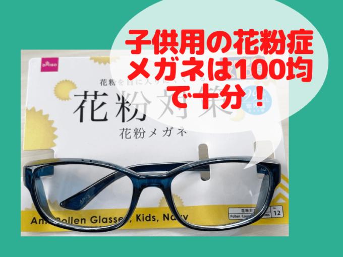 子供用 花粉症メガネ 100均