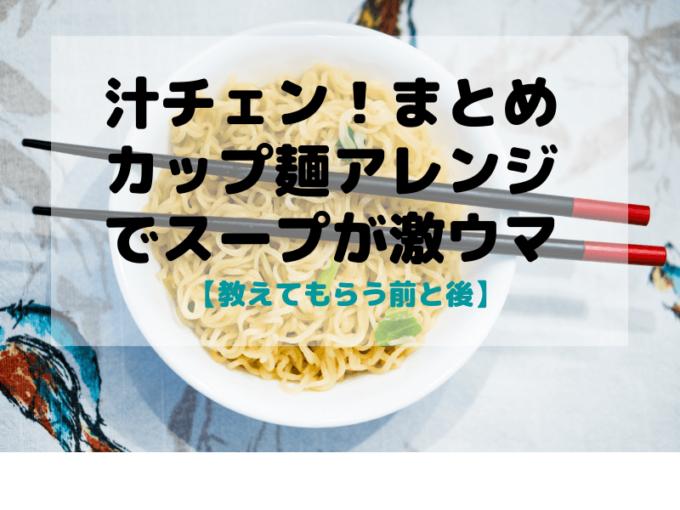 汁チェン カップ麺 アレンジ