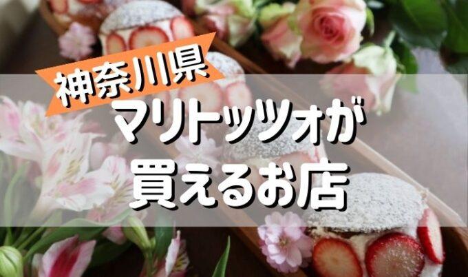 マリトッツォ 神奈川県