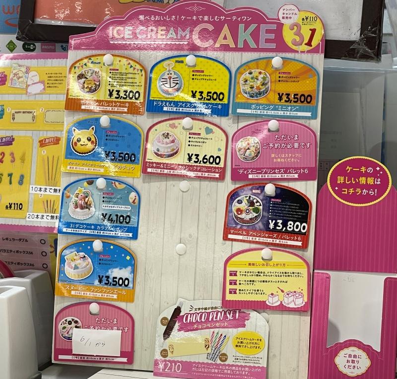 31デコケーキ 予約方法