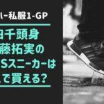 後藤拓実 VANS 靴
