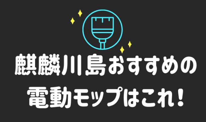 麒麟川島 電動モップ