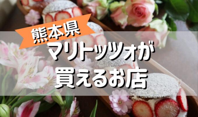 マリトッツォ 熊本県 買えるお店