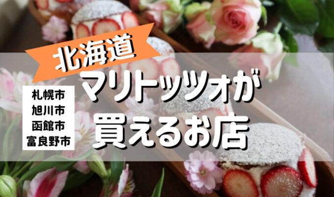 マリトッツォ 札幌