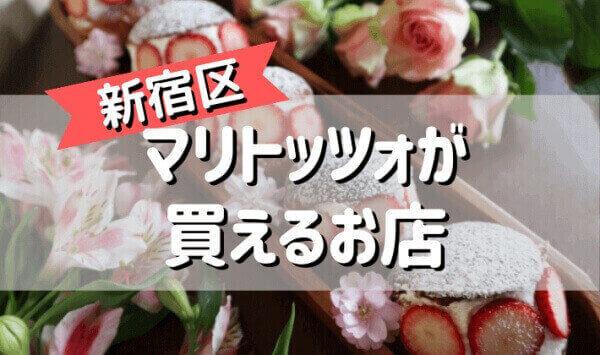 マリトッツォ 新宿区 買えるお店
