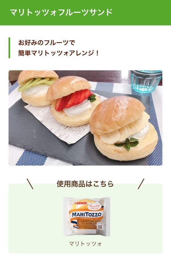 ヤマザキマリトッツォ フルーツ アレンジ