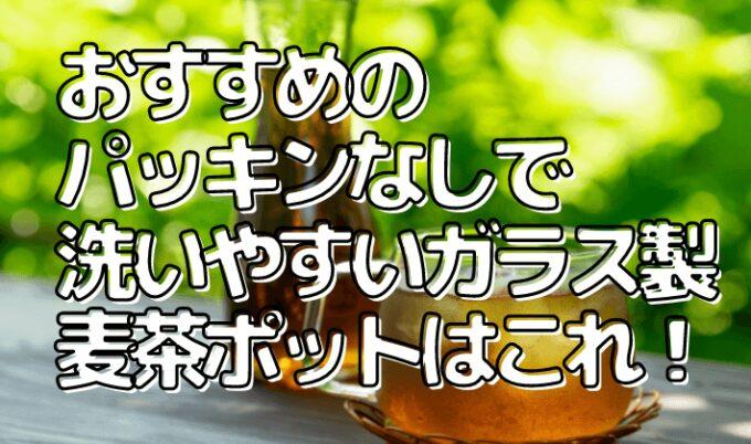おすすめのパッキンなしの洗いやすい麦茶ポットはこれ