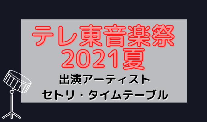 テレ東音楽祭2021夏 出演者 タイムテーブル セットリスト