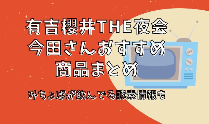 夜会 今田 ハイボール