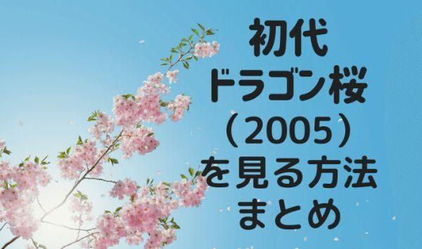 ドラゴン桜初代 見る方法