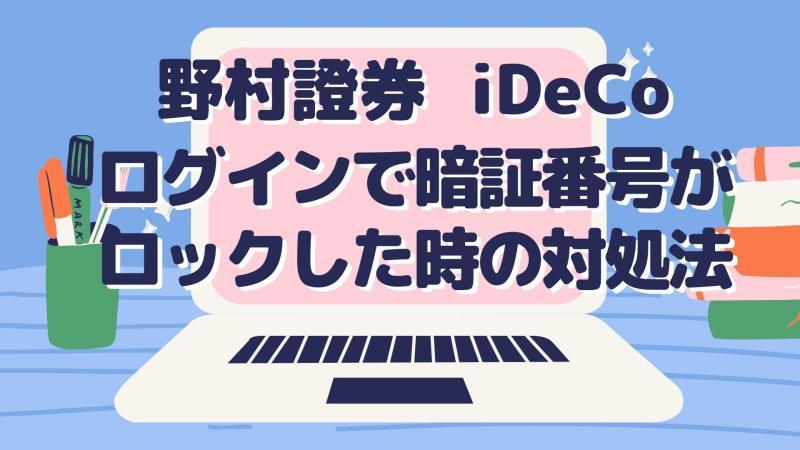 野村證券 iDeCo 暗証番号 ロック