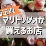 マリトッツォ 埼玉