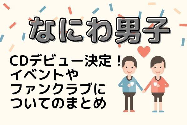 なにわ男子 デビュー日