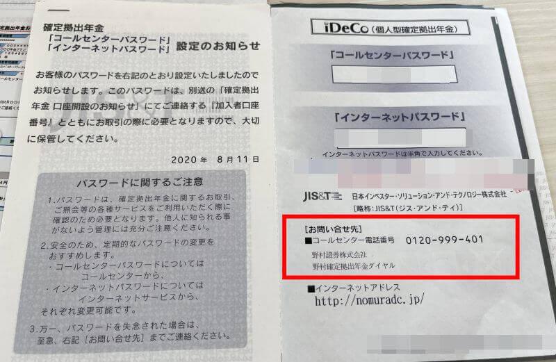 野村 ideco コールセンター 電話番号
