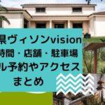 三重県 ヴィソン 営業時間