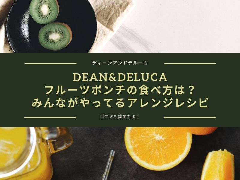 ディーンアンドデルーカ フルーツポンチ 食べ方
