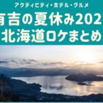 有吉の夏休み2021 撮影場所