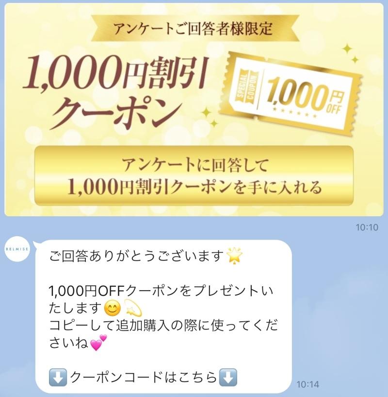 ベルミス 1000円オフクーポン
