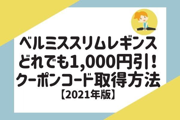 ベルミス スリムレギンス クーポンコード 1,000円引 2021年版