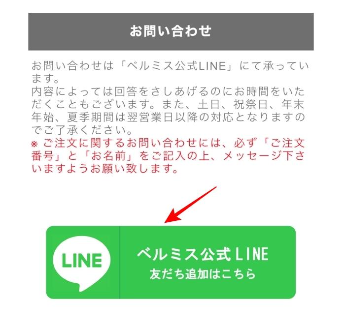 ベルミススリムレギンス LINE お友達追加