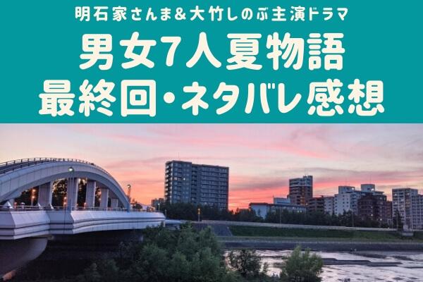 男女7人夏物語 最終回 ネタバレ あらすじ 感想