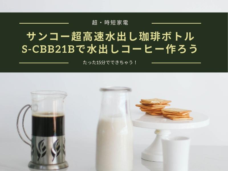 サンコー超高速水出し珈琲ボトルS-CBB21B