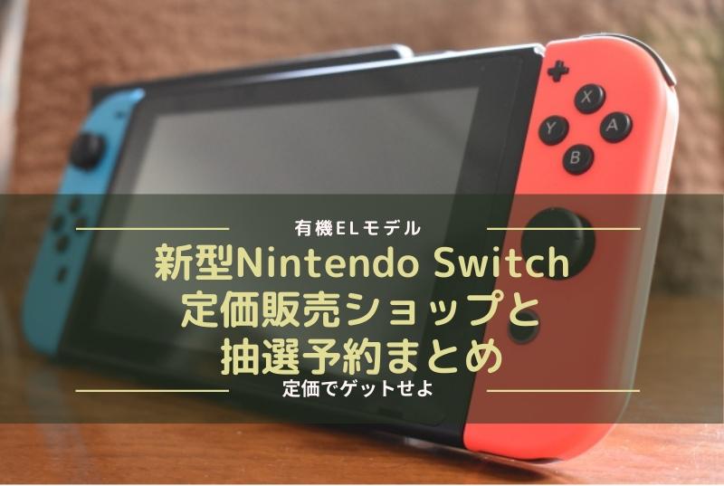 新型Nintendo Switch有機ELモデルの定価販売ショップと抽選予約まとめ