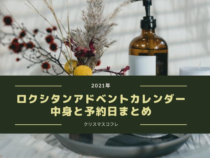 ロクシタンアドベントカレンダー2021 中身と予約日